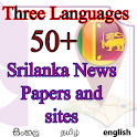 SriLanka NewsPapers & websites(50+) in 3 languages icon