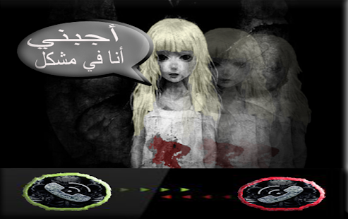 مريم تتصل شخصيا بك 2018 - náhled