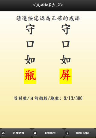 Chinese Idioms成語知多少_2