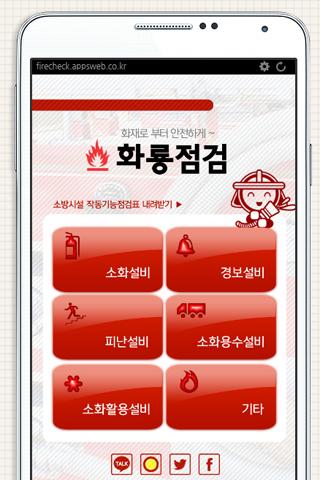 화룡점검 소방시설 작동기능점검 안내