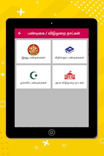 App Tamil Calendar 2019 Tamil Calendar 2020 Panchangam APK for Windows Phone