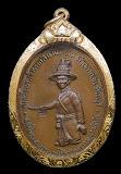 เหรียญพระเจ้าตากสิน ปี 2518 หลวงปู่ทิม วัดละหารไร่ปลุกเสก บล๊อก น.แตก-ไหล่แตก