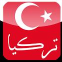 Turkey Travel السياحة في تركيا icon