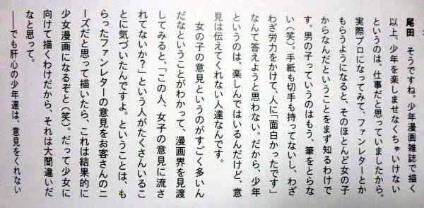 尾田栄一郎「女子の意見に左右されたら少女漫画になる」