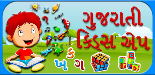 Gujarati Kids App is a way of learning Gujarati for kids or first time learners.
