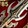 深淵龍の骨剣