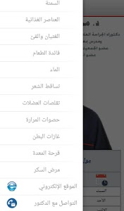 Dr. Mohamed Hany Ashour screenshot 4