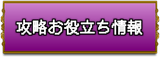 ドラクエ1_攻略お役立ち情報