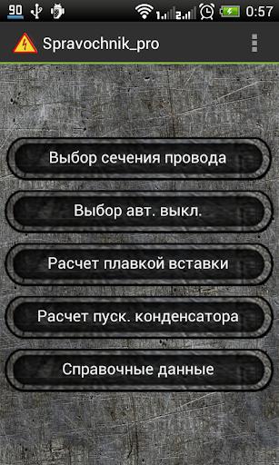 Справочник электрика про