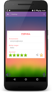 Learn Speak Korean Flashcards Screenshot