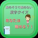 読めそうで読めない漢字クイズ icon