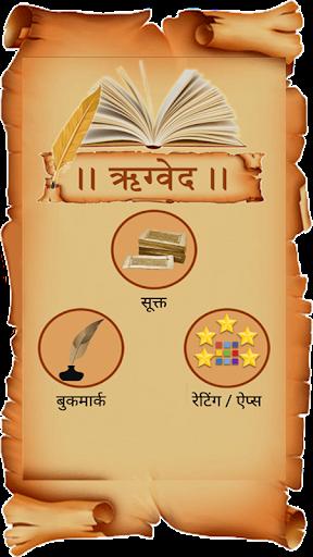 Rigveda(u090bu0917u094du0935u0947u0926) in Hindi  screenshots 1