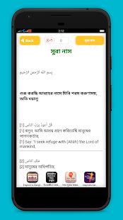 কোরআন বাংলা অনুবাদ Full Quran Bangla Translations - náhled