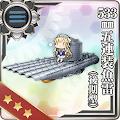 533mm五連装魚雷(後期型)