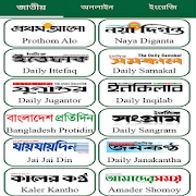 Online Bangla Newspapers