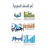 أهم الصحف السعودية