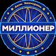 Янги Миллионер 2018 - Викторина (game)