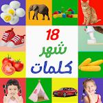 Learn Words 18+ Months | تعلم الكلمات 18+ شهر icon