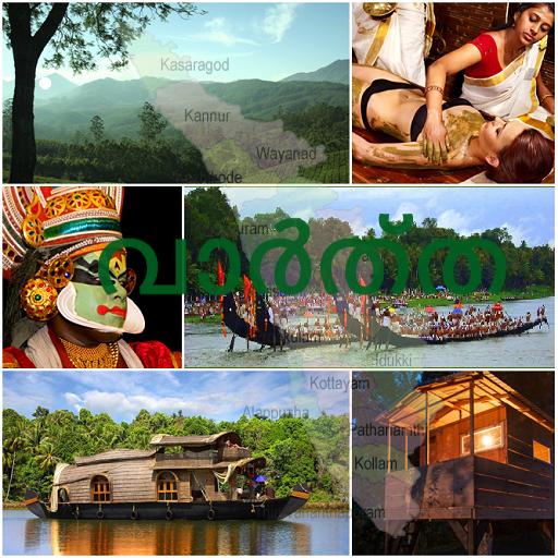 Kerala-NRI News- കേരള വാർത്ത