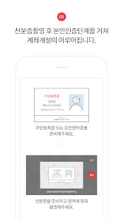 유진투자증권 계좌개설 (주식/증권/쏙쏙) - náhled