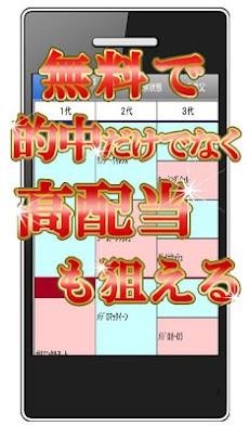 GI的中◆無料で競馬に勝つための競馬予想・情報アプリのおすすめ画像2