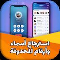 استرجاع الارقام واسماء المحدوفة - Recover Contacts icon