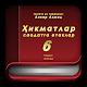 Ҳикматлар саодатга етаклар (қисми 6) for PC-Windows 7,8,10 and Mac