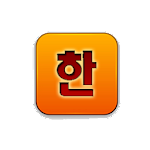 VIKO - Hangul Game Icon
