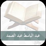 عبد الباسط عبد الصمد - مجود - قرآن كريم Mp3
