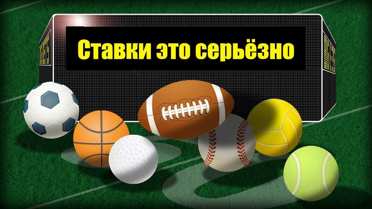 спорт бесплатные футбол на ставки