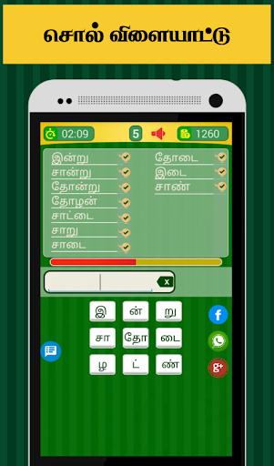 Tamil Word Game - சொல்லிஅடி - தமிழோடு விளையாடு 4.8 Cheat screenshots 5