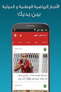 أخبار المغرب اليوم - الأخبار العاجلة - náhled