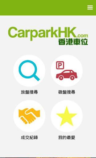 香港車位 CarparkHK.com