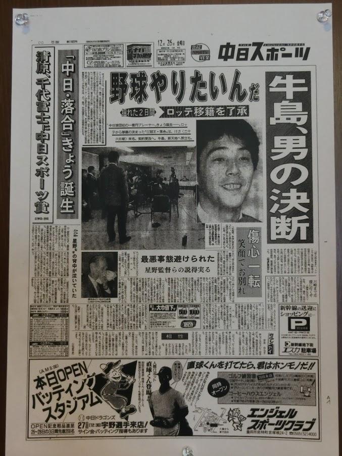 昭和61年12月26日中日スポーツ牛島、男の決断。2019年3月31日中日ビル12階クラブ東海で撮影