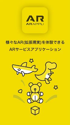 ARAPPLI - AR(拡張現実)アプリのおすすめ画像1