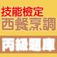 Download 技能檢定-西餐烹調丙級題庫 For PC Windows and Mac