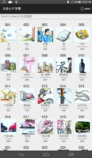 大伯公千字图(离线版)|玩書籍App免費|玩APPs
