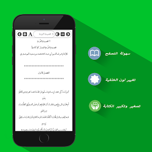 Al Burda screenshot 2