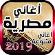 اغاني مصرية 2019 Download for PC Windows 10/8/7