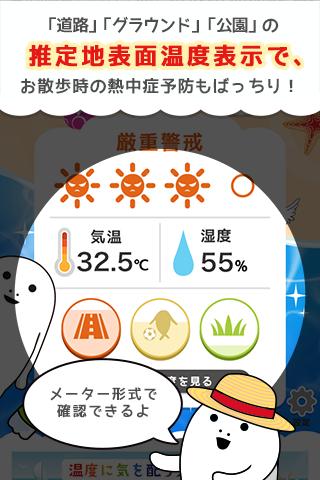 玩免費天氣APP|下載あなたの街の熱中症予防。 app不用錢|硬是要APP