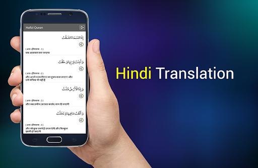 Hafizi Quran 15 lines  screenshots 7