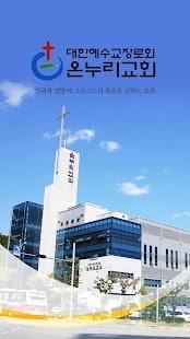 양산온누리교회 - náhled
