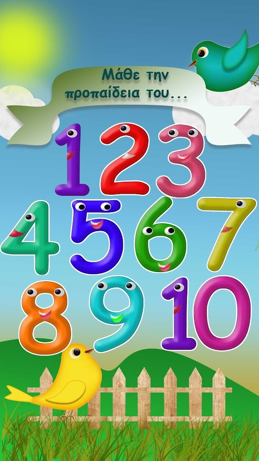 Προπαίδεια (multiplication) - στιγμιότυπο οθόνης