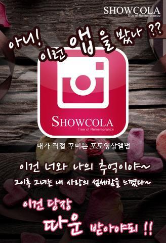 Showcola - 쇼콜라 무비메이커[포토영상앨범]