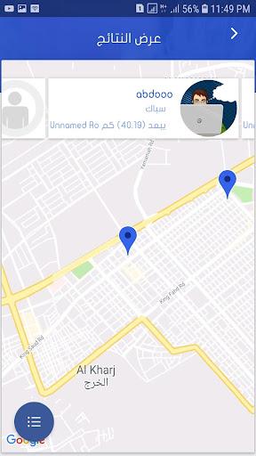 سيرفنيو - servinyou screenshot 8