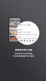 台灣高鐵 - náhled