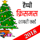 Download हैप्पी क्रिसमस शायरी कार्ड- Happy Christmas card For PC Windows and Mac