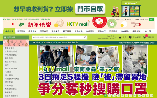 HKTVMall到貨提示