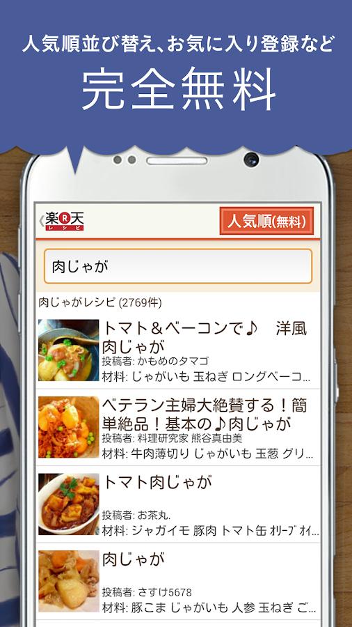 楽天レシピ~献立・料理・レシピ検索のクッキングサポートアプリ- screenshot