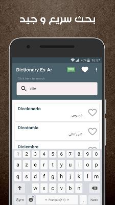 قاموس عربي إسباني بدون انترنت - screenshot
